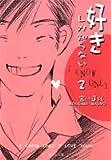 好きしか知らない 2 (集英社文庫―コミック版)
