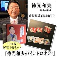 徳光和夫のイントロオン!! CD&DVD