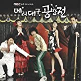 メリー&テグ 恋のから騒ぎ 韓国ドラマOST (MBC)(韓国盤)