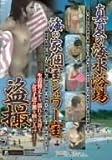 真夏の海水浴場 海の家個室シャワー室盗撮 [DVD]