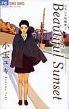 小玉ユキ短編集 2 (2) (フラワーコミックス)