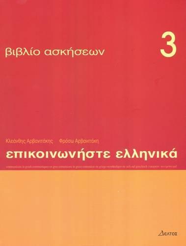 Communicate in Greek: Exersice 3 (Greek Edition)