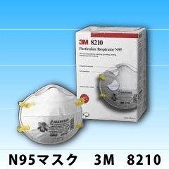 新改良型!【N95マスク】【 3M 8210 N95 1箱20枚入り】ウイルス、新型インフルエンザ、鳥インフルエンザ,SARS、花粉マスク 8210N95