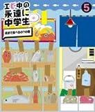 エビ中の永遠に中学生(5)(Blu-ray Disc)