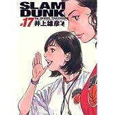 SLAM DUNK 完全版 17 (ジャンプ・コミックスデラックス)