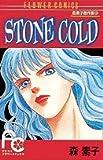 Stone cold (フラワーコミックス 森素子傑作集)