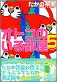 オトコのいる部屋 5 (エメラルドコミックス)
