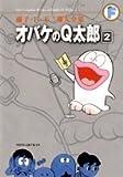 オバケのQ太郎 2 (藤子・F・不二雄大全集)