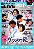 韓国ドラマ&シネマLIVE純愛ドラマSPECIAL (7) (バンブームック) [ムック] / 竹書房 (刊)