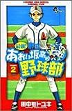 最強!都立あおい坂高校野球部 2 (少年サンデーコミックス)