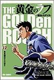 黄金のラフ 12―草太のスタンス (ビッグコミックス)