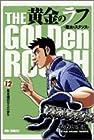 黄金のラフ ~草太のスタンス~ 第12巻