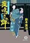 夜鳴き蝉―父子十手捕物日記 (徳間文庫)