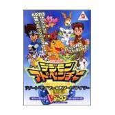 バンダイ公式デジモンアドベンチャーアノードテイマー&カソードテイマー (Vジャンプブックス―ゲームシリーズ)