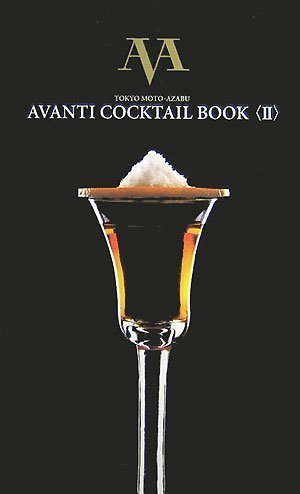 AVANTI COCKTAIL BOOK〈2〉―TOKYO MOTO‐AZABU