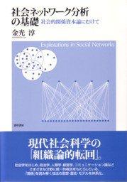 社会ネットワーク分析の基礎―社会的関係資本論にむけて