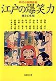 江戸の爆笑力―時代小説傑作選 (集英社文庫)