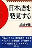 日本語を発見する