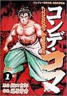 コンデ・コマ 1 (ヤングサンデーコミックス)