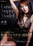 スーパーモデルの美尻、フェラチオ、超接写。 [DVD]