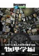 ディスカバリーチャンネル 「なぜ?」に挑んだ科学の歴史100 物理学編 [DVD]