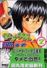 ラブやん 第2巻 2003年07月23日発売