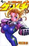 史上最強の弟子ケンイチ 21 (21) (少年サンデーコミックス)
