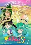 美少女戦士セーラームーンS VOL.7 [DVD]