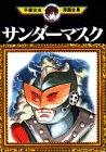 サンダーマスク (手塚治虫漫画全集 (270))