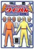 アンジャッシュのタイツくん~男のたしなみ~ ON盤 [DVD]