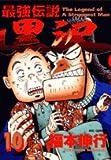 最強伝説黒沢 10 (ビッグコミックス)