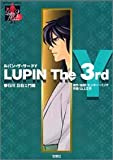 LUPIN The 3rd Y 石川五右ェ門 (アクションコミックス LUPIN The3rd Collection)