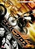 スーパークロス [DVD]