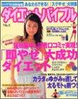 ダイエットバイブル No.6 (6) (GAKKEN HIT MOOK)