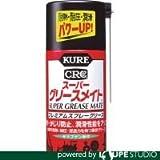 KURE スーパーグリースメイト 300ml [NO1056]