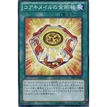遊戯王 PRIO-JP065-N 《コアキメイルの金剛核》