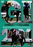 中央競馬G1レース2004総集編