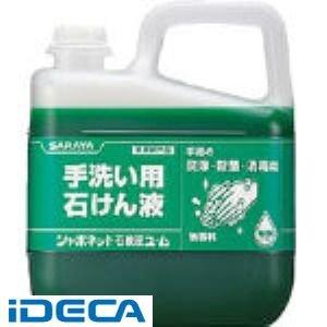 FU50524 ハンドソープ シャボネット石鹸液ユ・ム 5kg
