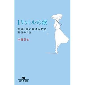 1リットルの涙 難病と闘い続ける少女亜也の日記 [Kindle版]
