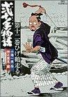 弐十手物語 12 (ビッグコミックス)