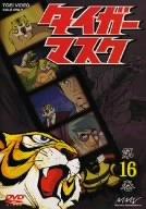 タイガーマスク VOL.16 [DVD]