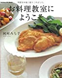 お料理教室にようこそ—季節をお皿に盛りこみました。 (Gakken HIT Mook)