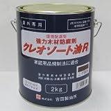 吉田製油所 クレオソートR 2kg