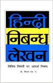 Hindi patra lekhan