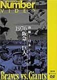 熱闘!日本シリーズ 1976 阪急-巨人