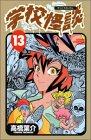 学校怪談 13 (少年チャンピオン・コミックス)