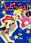 レピッシュ! (2) (講談社漫画文庫)