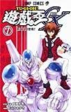 遊☆戯☆王GX 1 (1) (ジャンプコミックス)