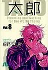 太郎 文庫版 第8巻 2007-10発売