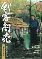 剣客商売 第4シリーズ(7話・8話) [DVD]